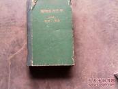 昭和29年出版..植物生理化学