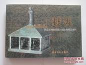 越魂 浙江省博物馆藏于越文物精品集粹  全新未拆封