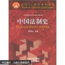面向二十一世纪课程教材 中国法制史