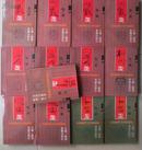 中国神秘文化典籍类编 相术集成1选择集成1卜筮集成2坤舆2星命集成3术数4 共十三册全