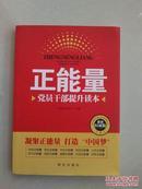 正能量——党员干部提升读本(最新权威版)凝聚正能量,打造中国梦)
