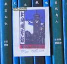 上海图书馆建馆50周年纪念藏书票(杨可扬)一枚