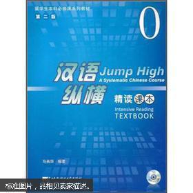 留学生本科必修课系列教材·汉语纵横0: