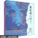 非正式入幕--中国第一本情侣连体书