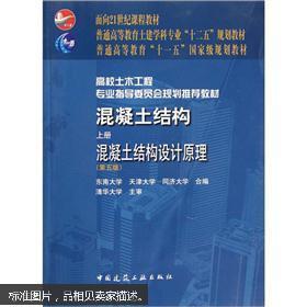 普通高等教育土建学科专业十二五规划教材·混凝土结构(上册)
