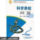 养大王蛇技术大全书籍 王锦蛇养殖技术视频教程 1光盘1书