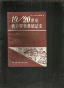 19--20世纪西方要案侦破记实 (下)
