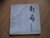刘方明诗书画印选(作者毛笔签赠 钤印本)