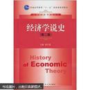 经济学说史(第2版)