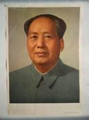 毛主席像(76年印)