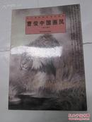 当代著名画家技法解析    曹俊中国画风