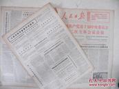 文革老报纸~ 套红<人民日报>~~1975年1月18日---中共十届二次会议公报,李富春逝世