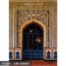 中国建筑艺术全集16:伊斯兰教建筑(正版真品-现货-精装) 全新未拆封