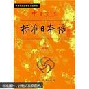 中日交流标准日本语:初级(套装上下册)
