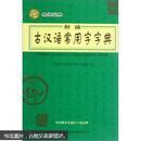 新编古汉语常用字字典(修订版)
