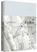 素年锦时:精装典藏版