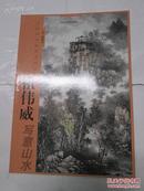 中国画名家艺术研究   祖伟威写意山水