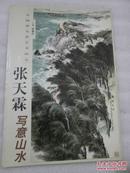中国画名家艺术研究   张天霖写意山水