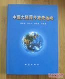 中国大陆现今地壳运动   16开   作者赖锡安签赠本