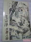 中国画名家艺术研究   毛宗泽水墨人物