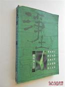藏传净土法.2(喇拉曲智仁波切著,宗教文化出版社2001年1版1印 正版现货)
