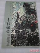 中国画名家艺术研究   上官超英写意花鸟