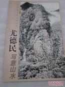 中国画名家艺术研究   尤德民写意山水
