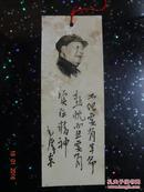 书签《不但要有革命的热忱,而且要有实际精神—— 毛泽东》