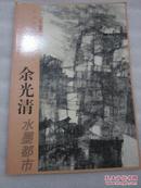中国画名家艺术研究   余光清水墨都市