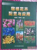 宿根花卉配置与应用