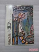 中国画名家艺术研究   高润喜现代重彩