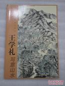 中国画名家艺术研究   王学礼写意海洋