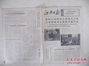 文革老报纸~ <江西日报>~~1973年4月21日---毛主席会见埃切维里亚