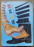 爱言情语(年青人必备书),520页厚书!一版一印