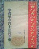 中国革命与中国共产党   陕甘宁边区1939年印竖版34页