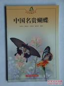 《中国名贵蝴蝶》