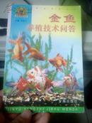 农业科技丛书  金鱼养殖技术问答 馆藏书