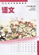 上海教材教科书初中语文7/七年级第二学期初一课本下册最新语文书