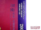 2003年度中国建筑工程鲁班奖(国家优质工程)河南获奖工程暨获奖企业专辑(全铜版彩色印刷)【带书套】