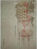 郑州历史上的今天 : 1840-2000 图文并茂  正版原版书