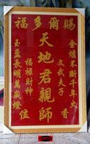 中国农村民居堂屋专用神位榜——纯手工十字绣——1130*740——格子数298WX116H