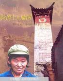 脸谱上的地图:10个自我放逐的西行故事-廖文英著-东方出版中心 t25