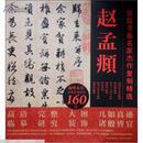 顶级书画名家杰作复制精选—赵孟頫(7幅)