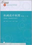 【正版二手】机械设计制图(上册)(第四版) 曹彤 高等教育出版社