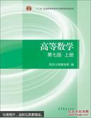 高等数学 上册 第七版 同济大学数学系