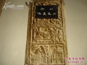 《徐州汉画象石》1985年6月1月1版1印 印数2360