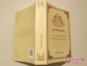 藏文小词典
