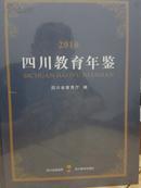 四川教育年鉴. 2010 正版