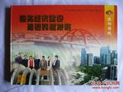 庆祝德阳建市20周年纪念邮册