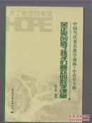 中国当代著名教学流派:吴正宪创造了孩子们喜欢的数学课堂
